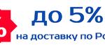 Екатеринбург - Новосибирск