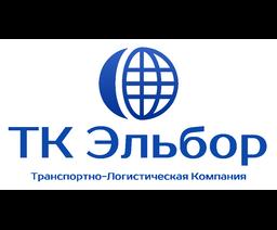 2017г. Транспортно-логистическая компания ТК Эльбор