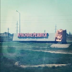 Грузоперевозки в Красноперекопск из Москвы, из Ростова, из Краснодара, из Ростова, Перевозки в Крым, ТЭК ЭЛЬБОР, www.tk-elbor.ru
